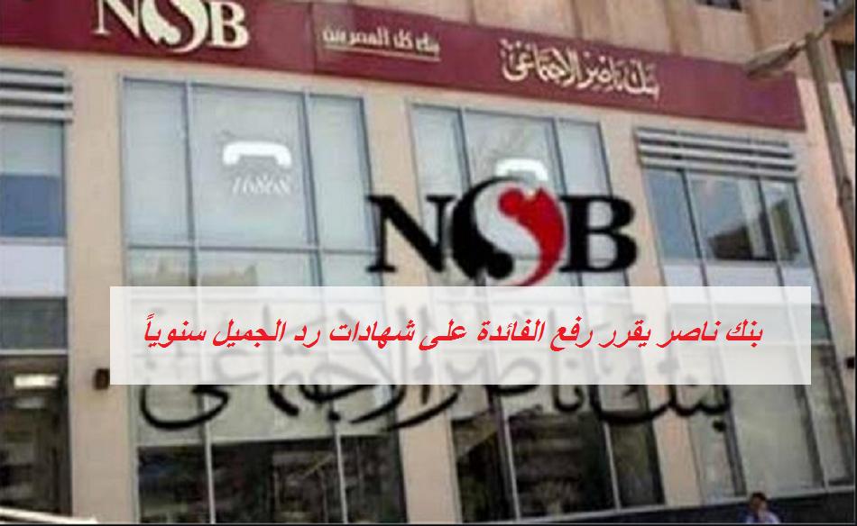 بنك ناصر يرفع العائد على شهادة رد الجميل سنوياً.. صور