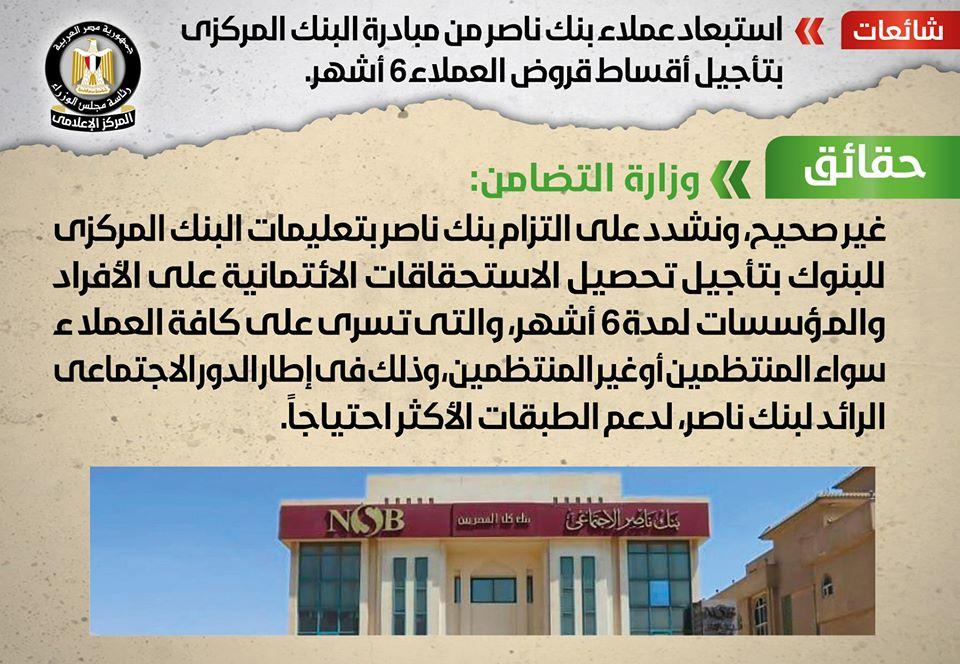 الحكومة تنفي إستبعاد عملاء بنك ناصر الإجتماعي من تأجيل أقساط القروض 6 أشهر 1