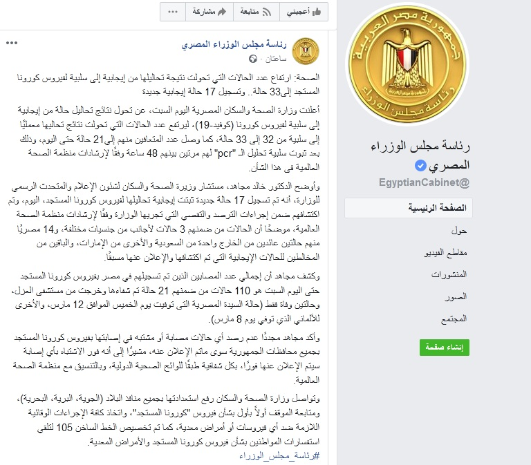 وزارة الصحة: 17 إصابة جديدة بفيروس كورونا في مصر و 33 حالة تحولت من إيجابية إلي سلبية 2
