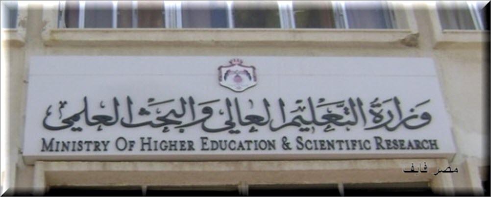 التعليم تعلن تأجيل امتحانات الفصل الدارسي الثاني للجامعات الخاصة والأهلية والمعاهد حتى يوم 30 مايو