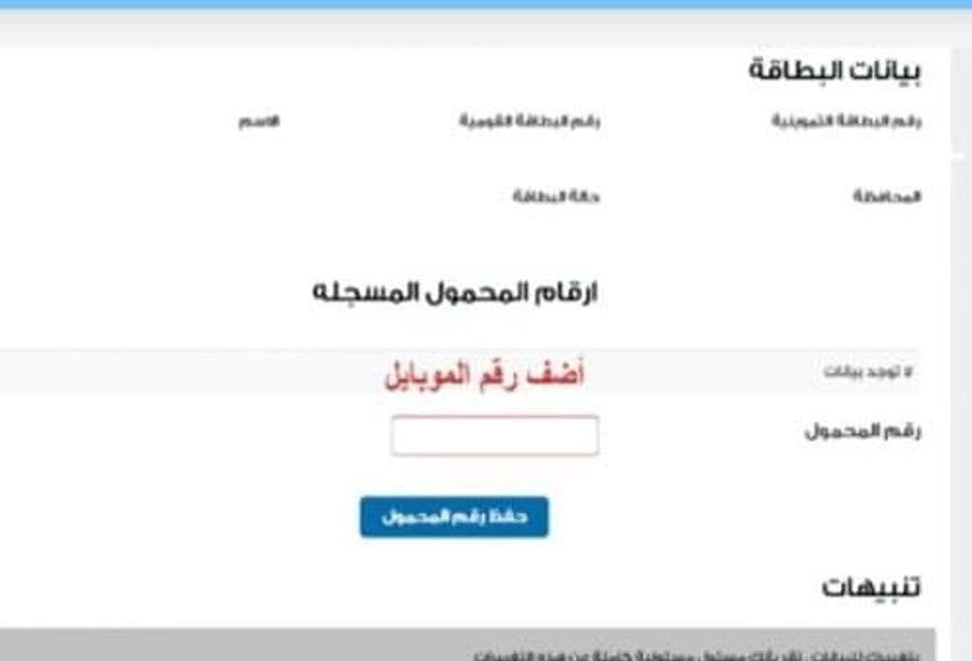 موقع دعم مصر تسجيل رقم الموبايل ببطاقة التموين 2020 بعد إعلان الوزارة موعد انتهاء عملية التسجيل