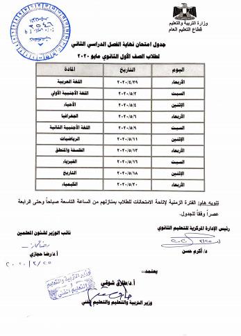 جداول امتحانات نهاية العام للصف الأول والثاني الثانوي العام 2020 1