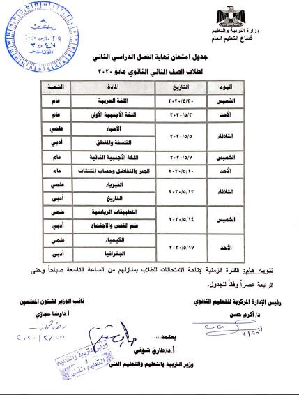 جداول امتحانات نهاية العام للصف الأول والثاني الثانوي العام 2020 2