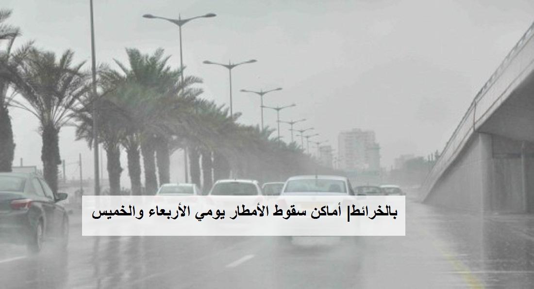 حالة الطقس| التنبؤ بالفيضان ينشر بالخرائط أماكن سقوط الأمطار يومي الأربعاء والخميس غداً
