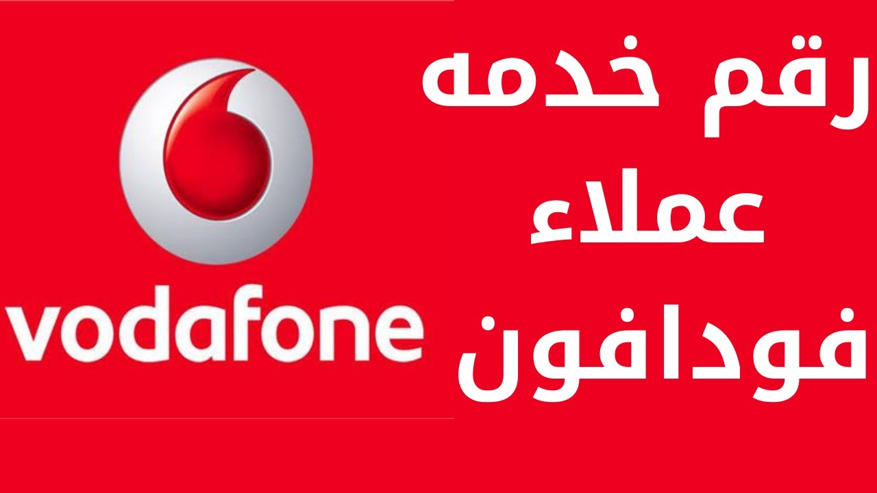 """خدمة عملاء فودافون مصر المجاني """"الارضي والموبايل""""… رقم خدمة عملاء فودافون المجانية"""