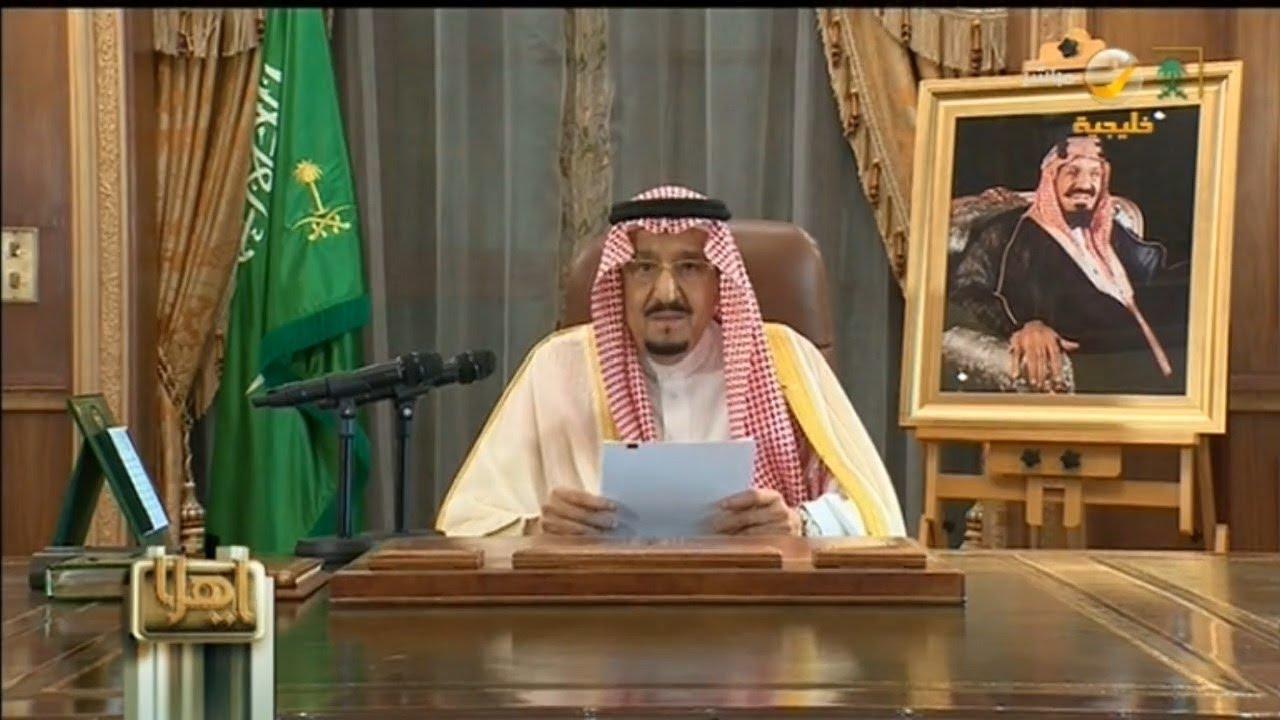 خطاب الملك سلمان