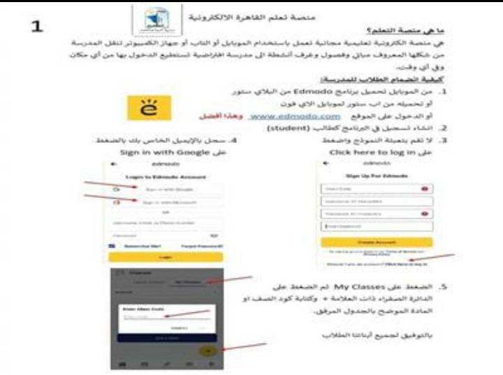 خطوات التسجيل في موقع edmodo المنصة التعليمية للتعلم من المنزل