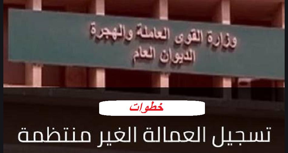«العمالة الغير منتظمة»| خطوات التسجيل الفوري للحصول على منحة الحكومة على موقع الوزارة والفئات المحرومة منها