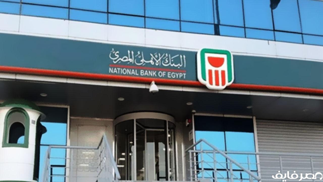 رسميا.. البنك الأهلي يثبت سعر الفائدة على الشهادات الـ 3 و5 سنوات ذات العائد الثابت