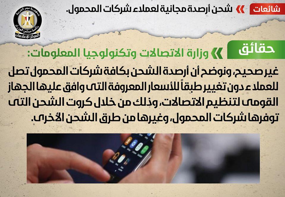 وزارة الإتصالات تنفي شحن رصيد مجاني لعملاء شركات المحمول في مصر 1