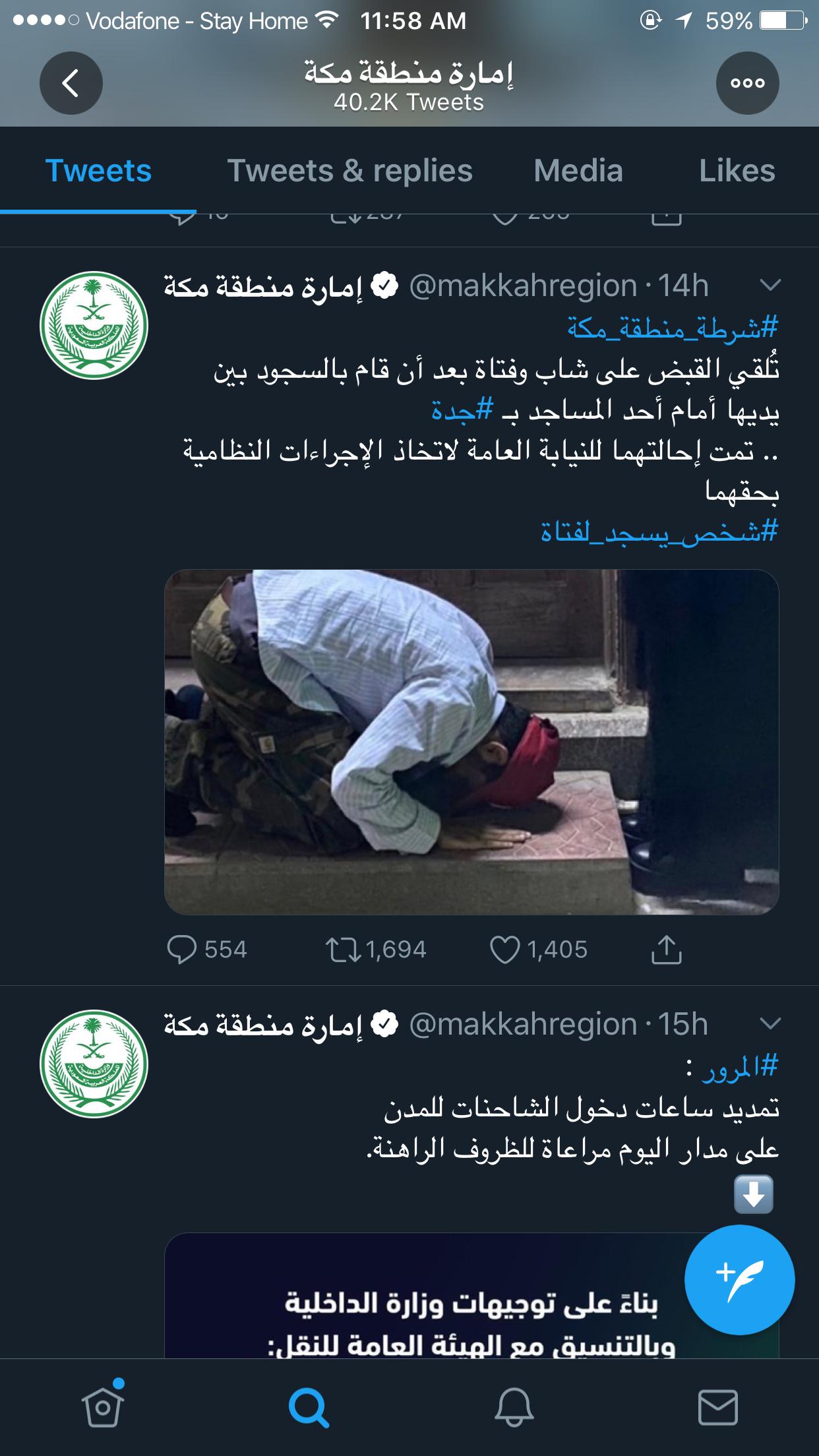 شاب سعودي يسجد لفتاة أمام مسجد بالسعودية وأول إجراء قانون من إمارة مكة ضدهم 1