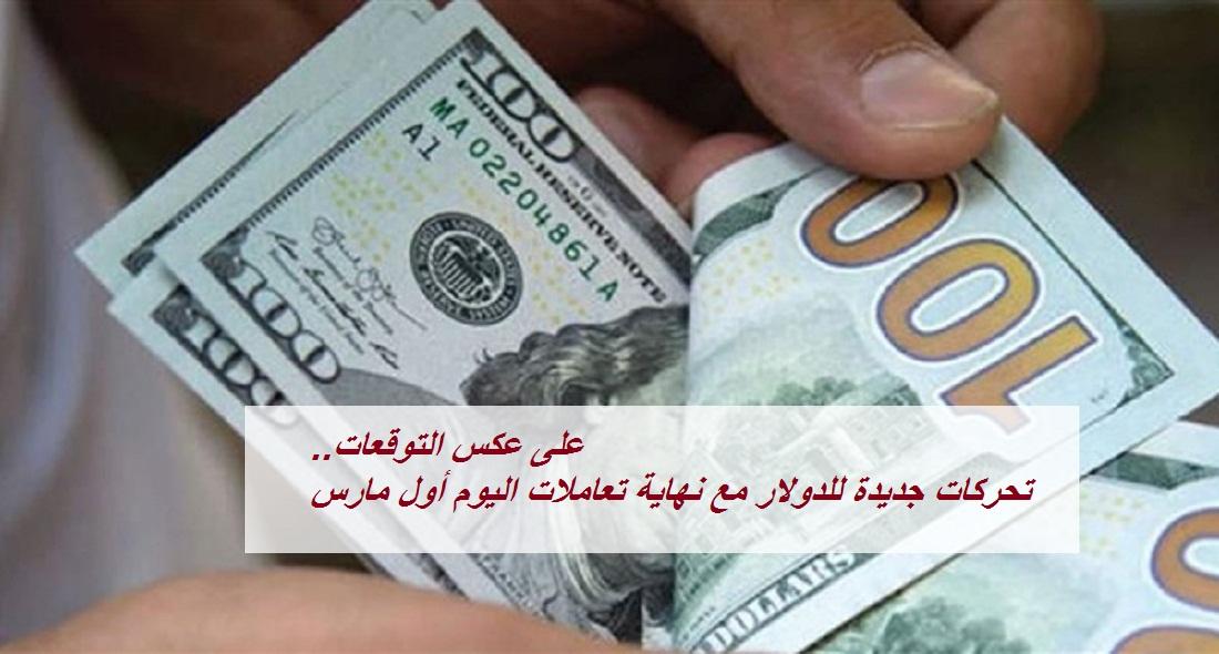 تحركات جديدة في سعر الدولار مع نهاية تعاملات اليوم الأحد أول مارس في البنوك