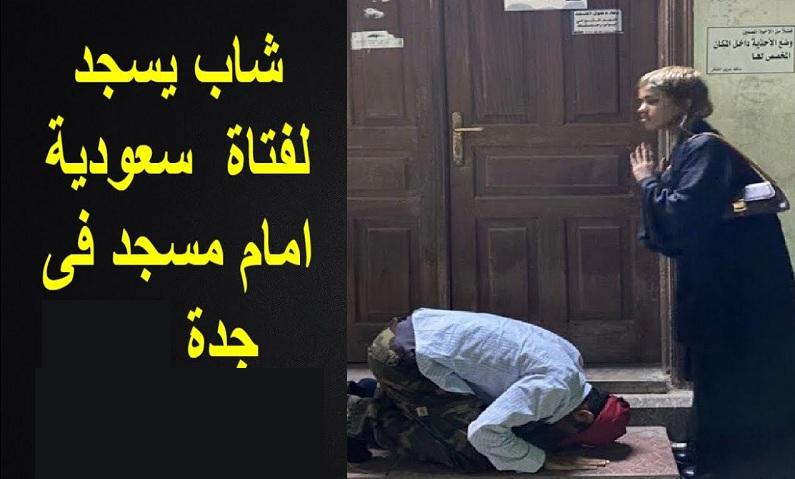 شاب سعودي يسجد لفتاة أمام مسجد بالسعودية وأول إجراء قانون من إمارة مكة ضدهم