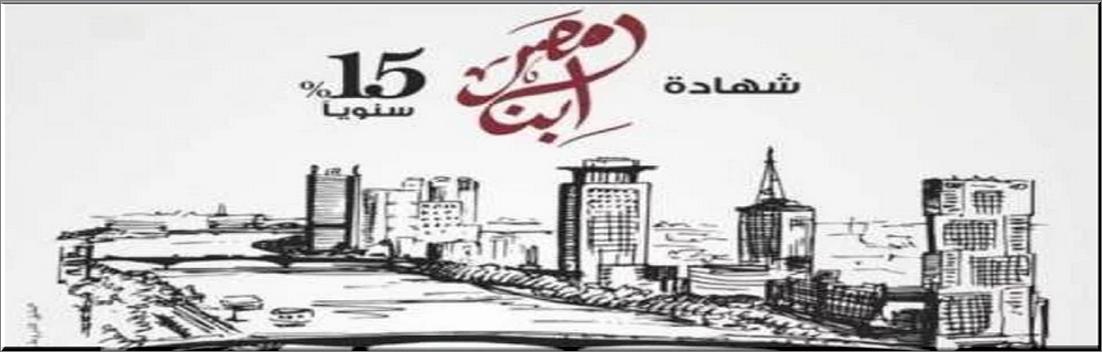 خطوات شراء شهادة ابن مصر الادخارية بفائدة 15% بدون التوجه للفروع نهائياً
