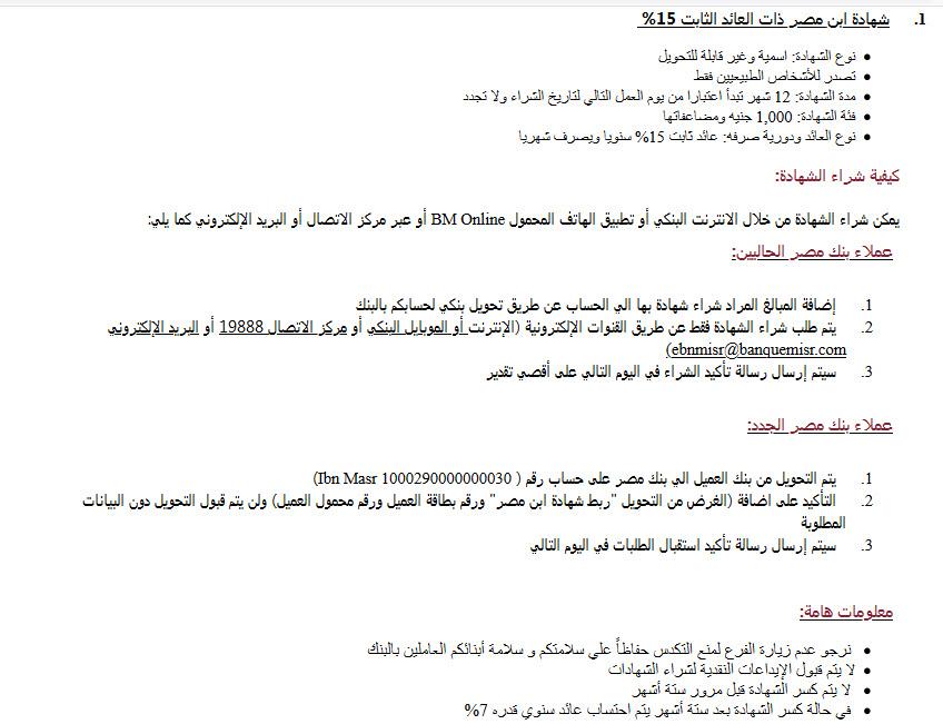شهادة ادخار ابن مصر بعائد 15% سنوياً