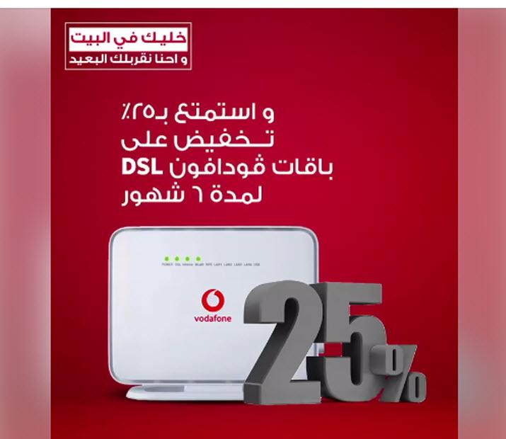 فودافون مصر تعلن خفض أسعار باقات الانترنت الأرضي DSL بقيمة 25 % لمدة 6 أشهر 2