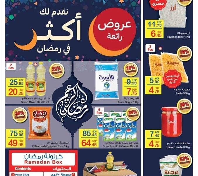 أحدث عروض كارفور مصر بالصور لشهر أبريل 2020 عروض شهر رمضان الكريم