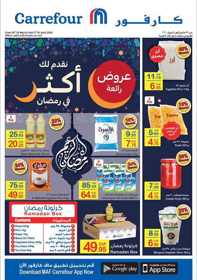أحدث عروض كارفور مصر بالصور لشهر مارس 2020 عروض شهر رمضان الكريم 15