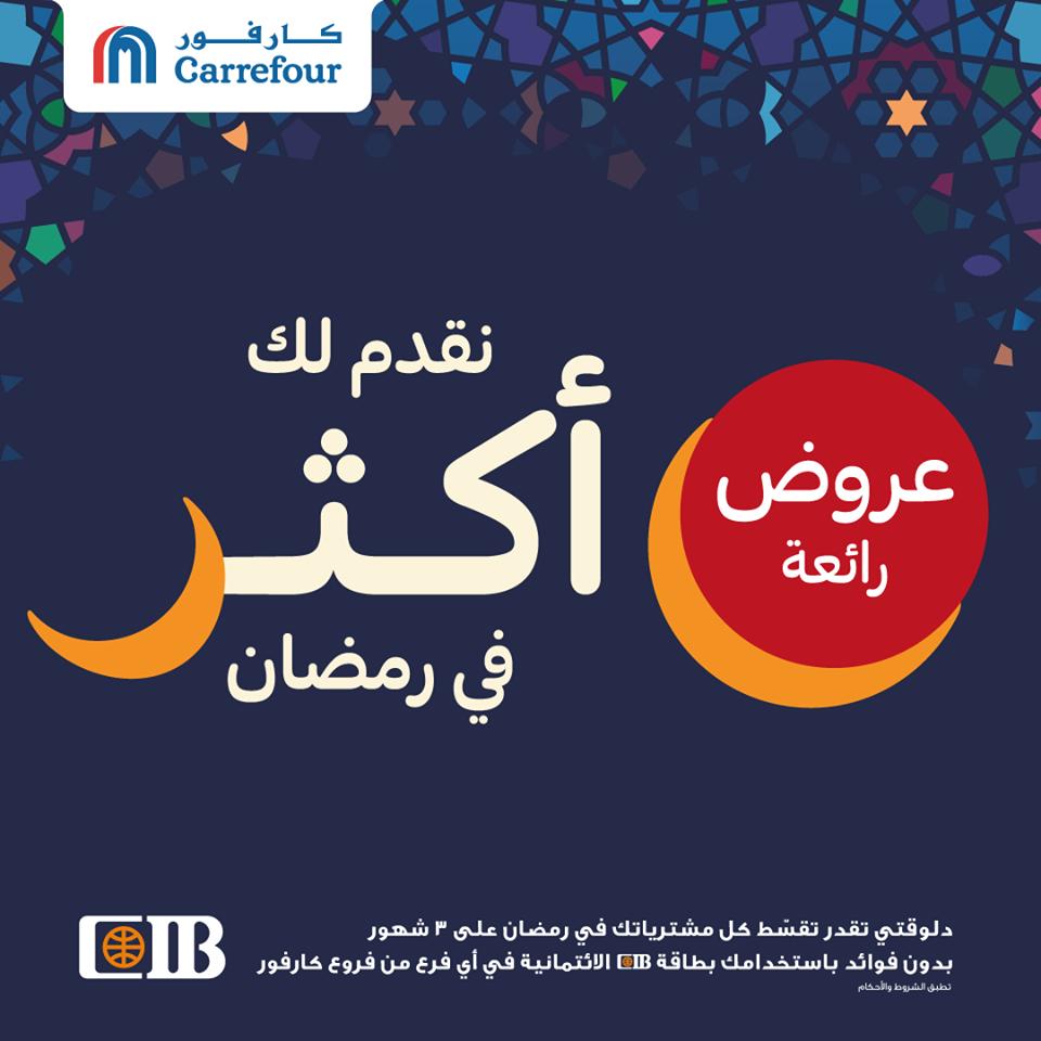 أحدث عروض كارفور مصر بالصور لشهر أبريل 2020 عروض شهر رمضان الكريم 34