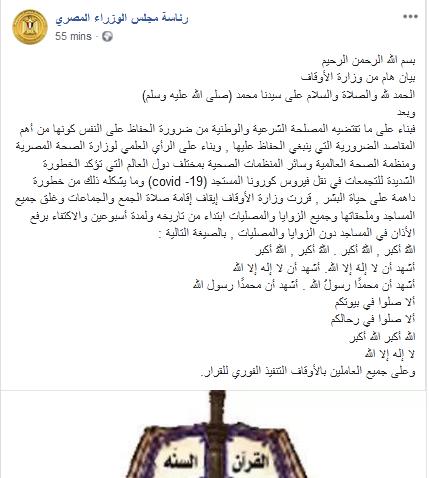 رسمياً.. غلق المساجد والمصليات والزوايا لمدة 15 يوماً.. والصيغة الجديدة للآذان بعد تعديلها 1