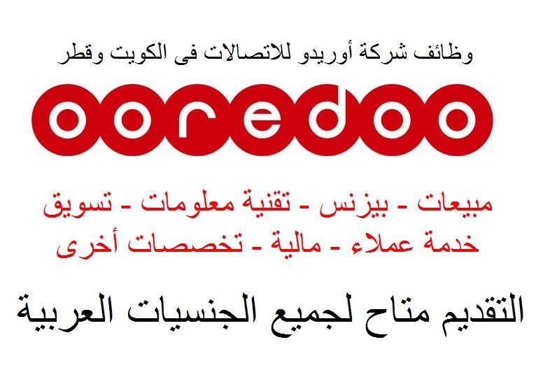 وظائف خالية للعمل بشركة أوريدو للإتصالات في الكويت وقطر بجميع التخصصات 2020