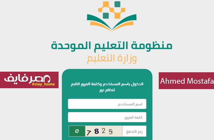خطوات التسجيل في منظومة التعليم الموحدة في السعودية رابط مباشر وشرح بالفيديو