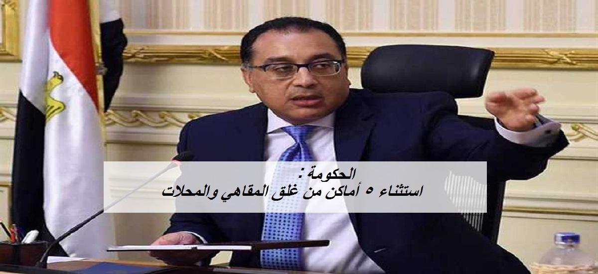 مجلس الوزراء يستثني 5 أماكن من قرار غلق المقاهي والمطاعم لمدة 11 ساعة.. مستندات