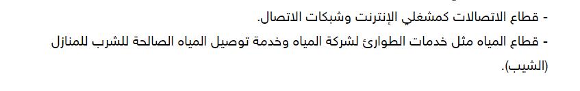 حظر التجوال السعودية