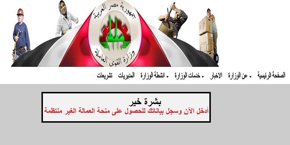 رابط سريع| خطوات تسجيل العمالة الغير منتظمة للحصول على منحة الحكومة.. والصرف أول أبريل بكفر الشيخ
