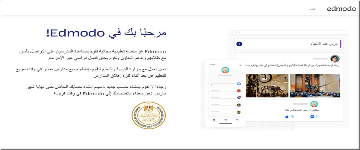 رابط ادمودو edmodo.org
