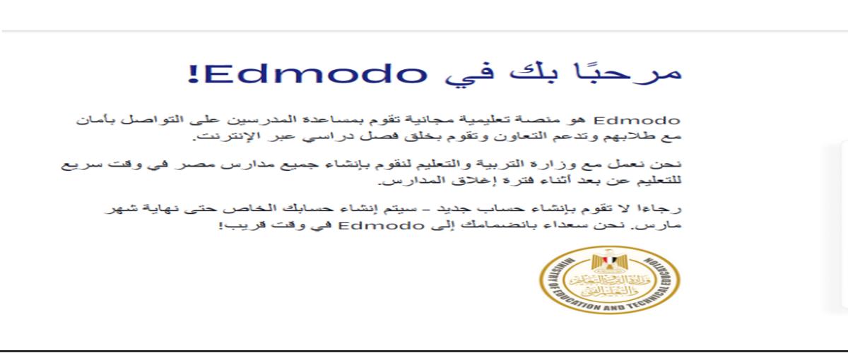 رابط ادمودو edmodo.org للتعليم عن بُعد 2020 وأهم خطوات التسجيل