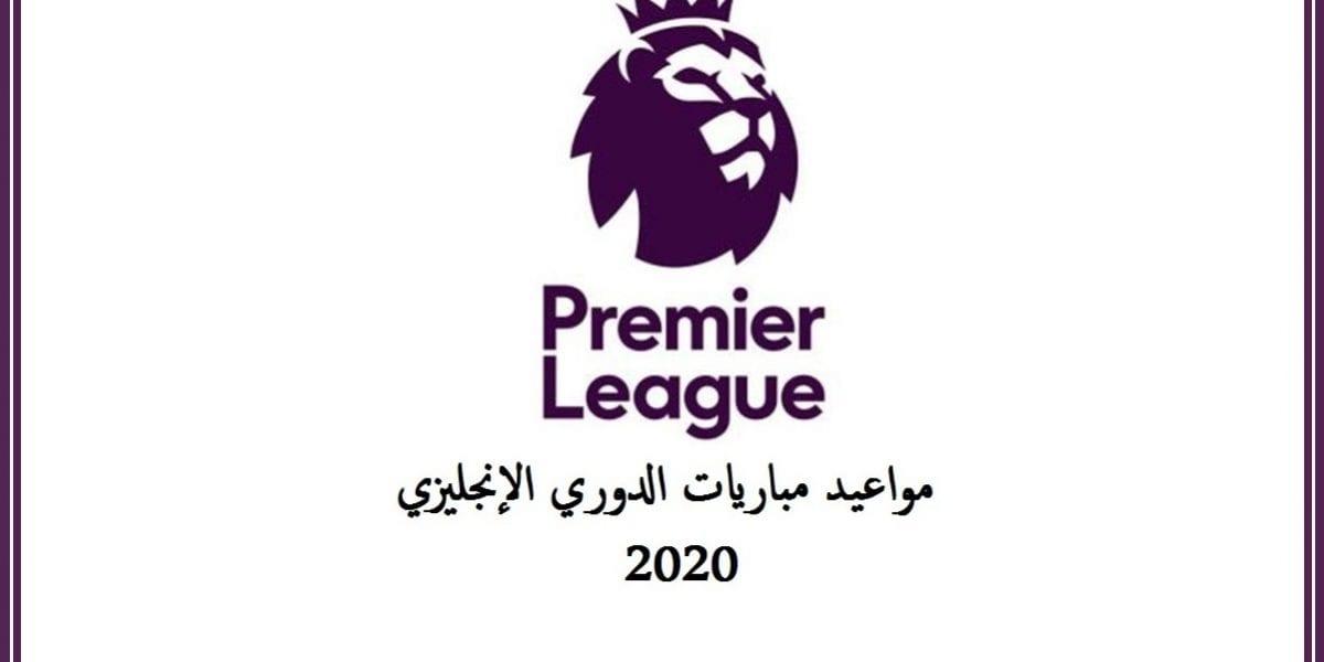 مواعيد مباريات الدوري الإنجليزي 2020 – 2021 الأسبوع الرابع