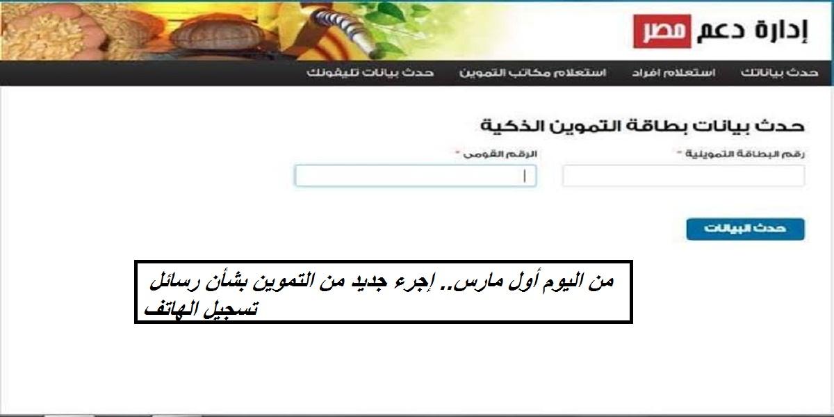 موقع دعم مصر| من اليوم .. إجراء جديد من التموين بشأن رسائل تسجيل التليفون ومصير المتخلفين