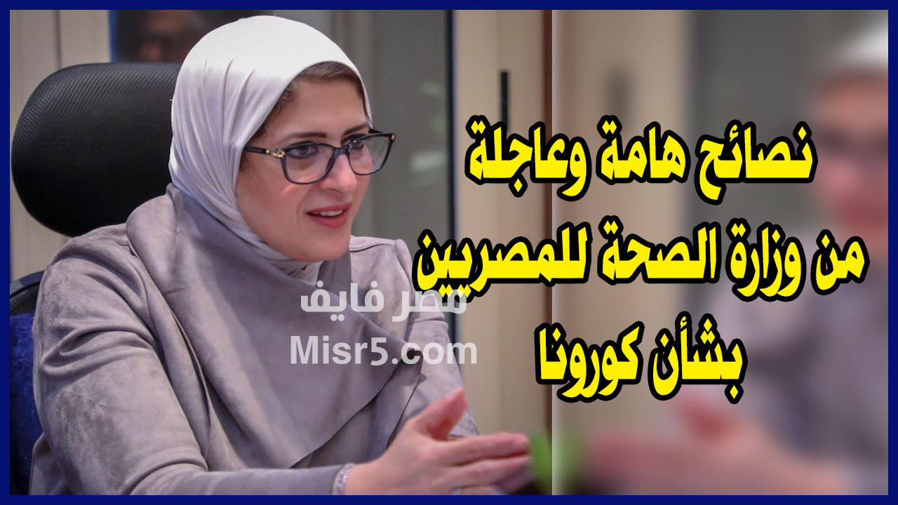 نصائح وزارة الصحة للمصريين