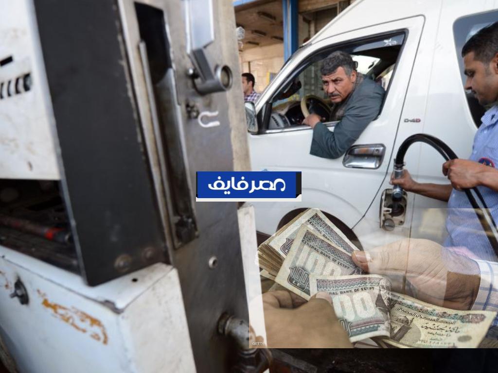 هل سينخفض سعر البنزين في مصر قريبًا