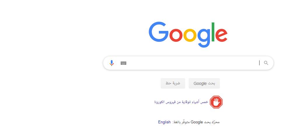 محرك البحث جوجل يقدم نصائح للوقاية من كورونا