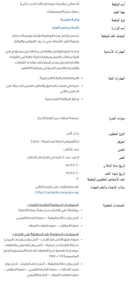 وظائف الحكومة المصرية لشهر مارس 2020 2