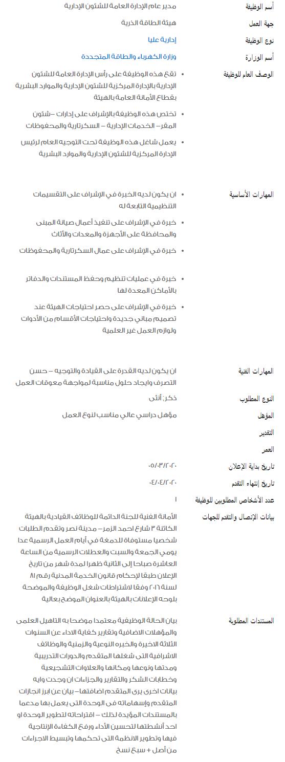 وظائف الحكومة المصرية لشهر مارس 2020 4
