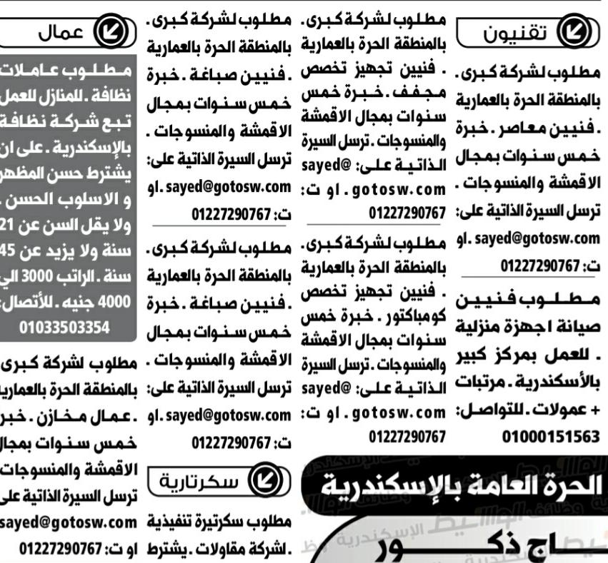 وظائف الوسيط اليوم 10/4/2020 نسخة الاسكندرية 2