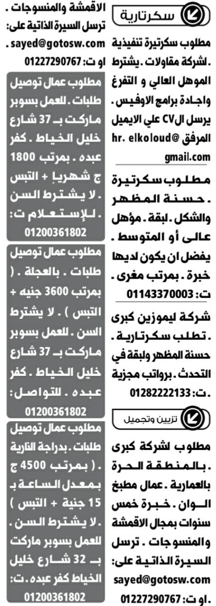 وظائف الوسيط اليوم 10/4/2020 نسخة الاسكندرية 3
