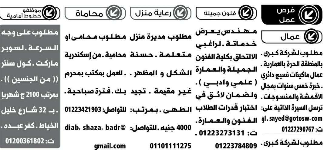 وظائف الوسيط اليوم 10/4/2020 نسخة الاسكندرية 4