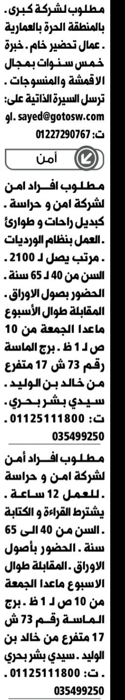 وظائف الوسيط اليوم 10/4/2020 نسخة الاسكندرية 5