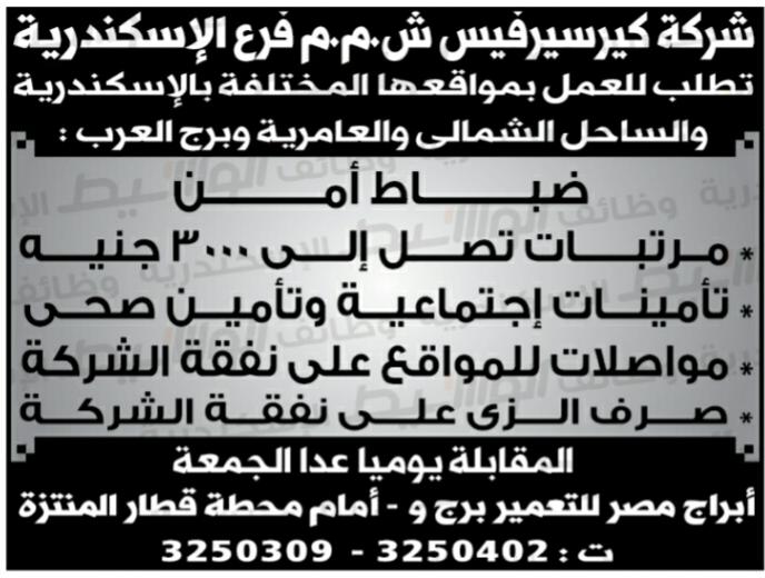 وظائف الوسيط اليوم 10/4/2020 نسخة الاسكندرية 7