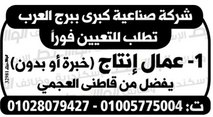 وظائف الوسيط اليوم 10/4/2020 نسخة الاسكندرية 8