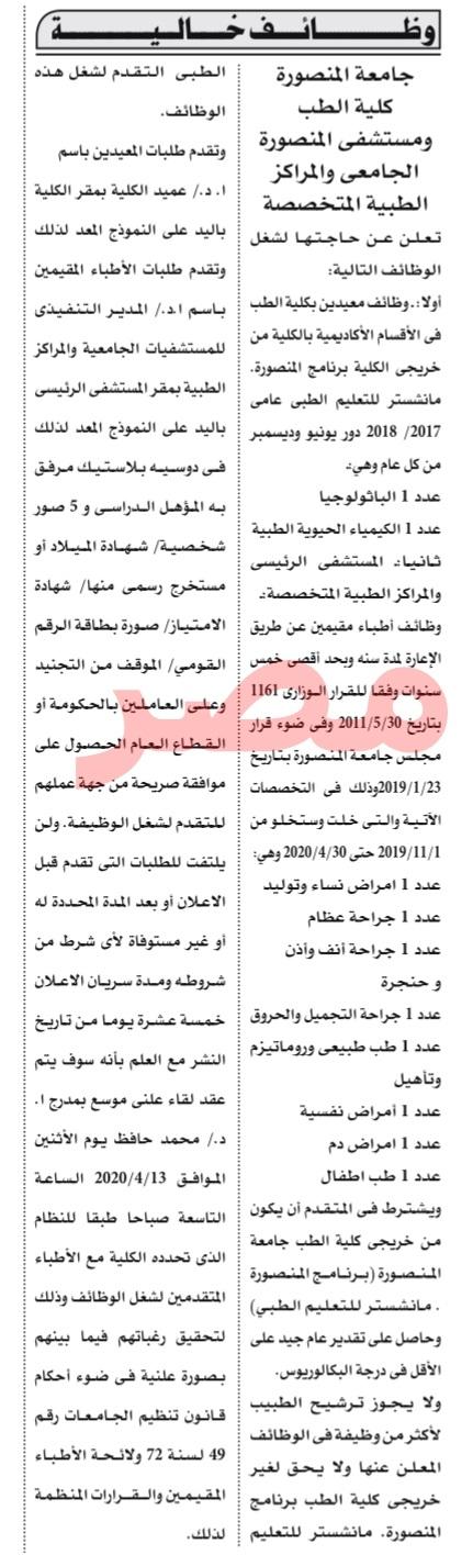 وظائف الحكومة المصرية لشهر مارس 2020 5
