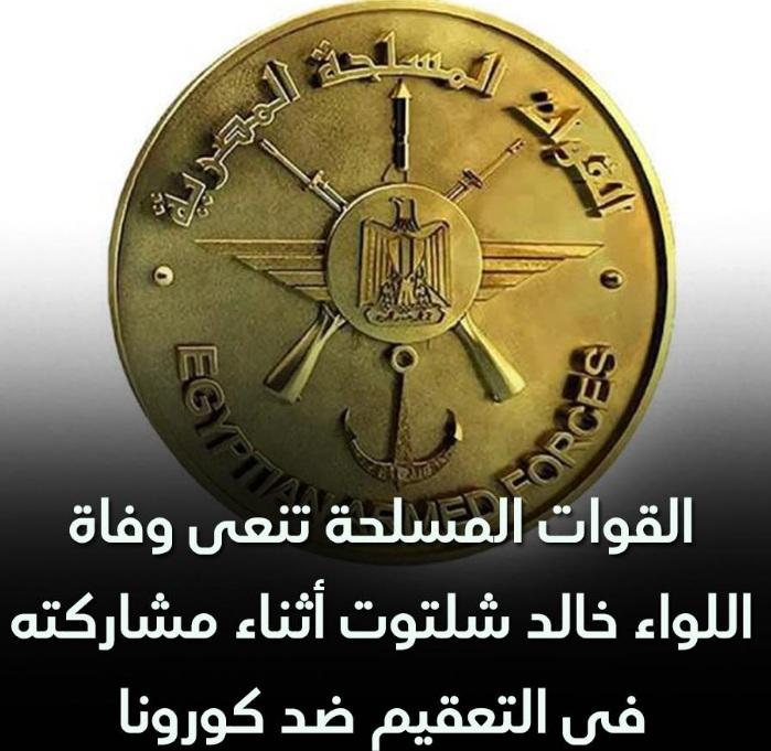عاجل| وفاة اللواء أركان حرب خالد شلتوت منذ قليل بعد إصابته بفيروس كورونا أثناء عمليات التطهير