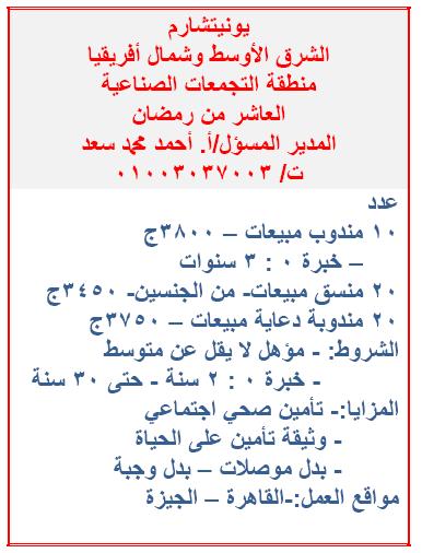 وظائف خالية بشركة يونيتشارم الشرق الأوسط وشمال أفريقيا برواتب مجزية للمؤهلات المتوسطة 1