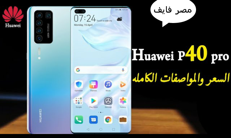 سعر ومواصفات هاتف هواوى الجديد Huawei p40 pro