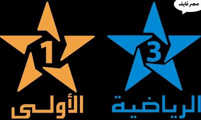 تردد القناة الرياضية المغربية الناقلة لجميع المباريات على القمر الصناعى نايل سات وعرب سات 2020