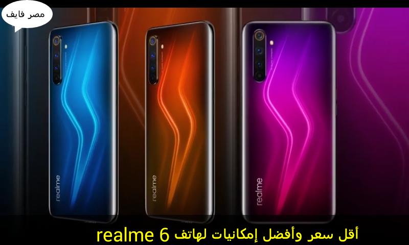 سعر ومواصفات هاتف ريلمى 6 ومميزات وعيوب هاتف realme 6